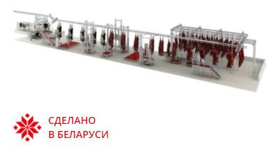 Комплексная линия убоя КРС (крупного рогатого скота), с пропускной способностью от 5 до 25 голов в час